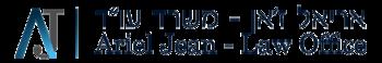 אריאל ז'אן עורך דין